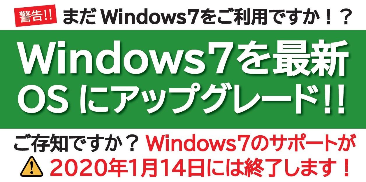 Windows7をアップデート