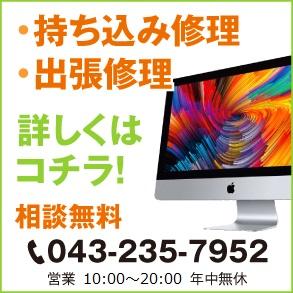 パソコン修理|佐倉・八千代・四街道・印西 バナー