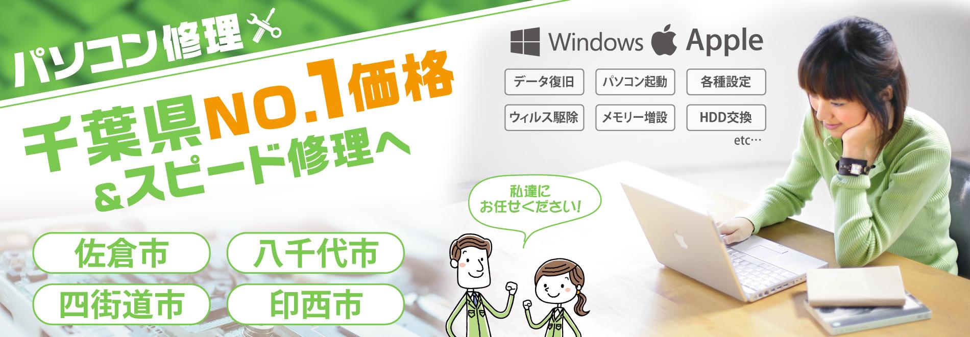 パソコン修理|佐倉・八千代・四街道・印西
