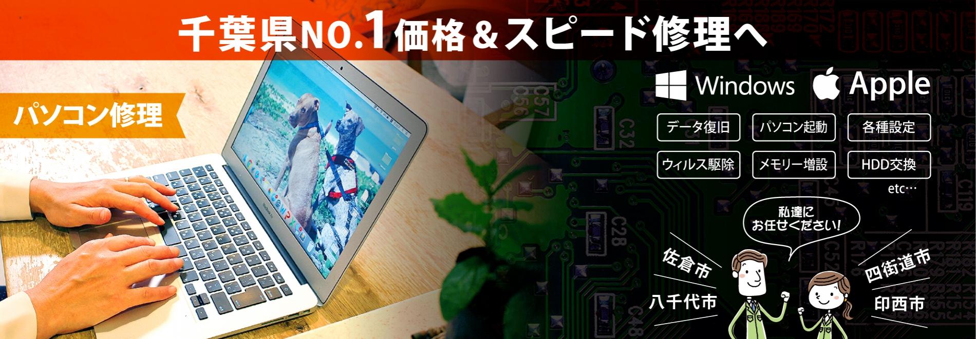 パソコン修理|佐倉・八千代・四街道・印西 3