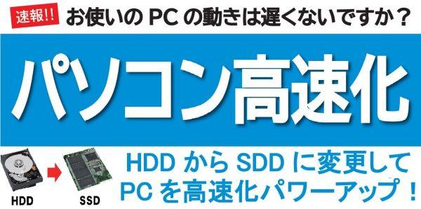 パソコン高速化|SSD換装
